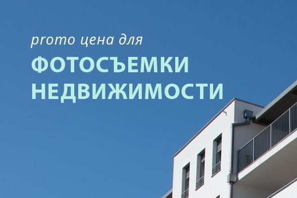 промо цена на фотосъемку апартаментов
