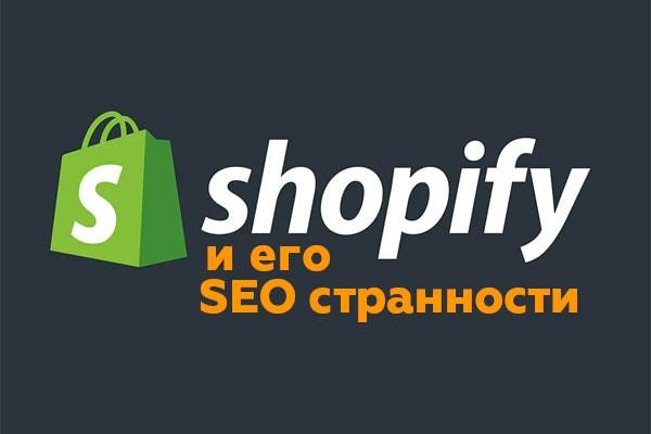 Seo проблемы магазина на Shopify