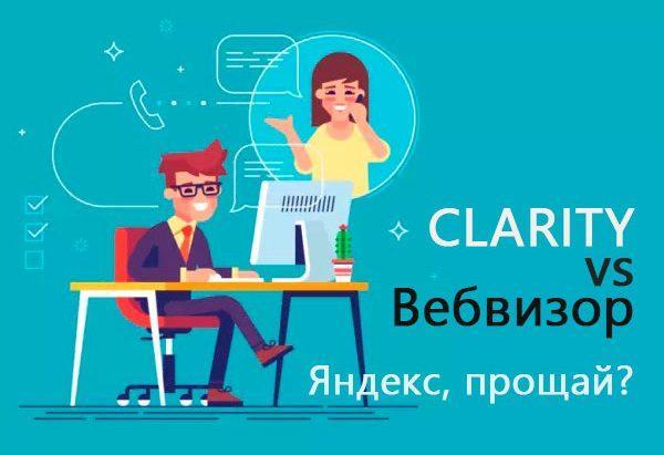 Clarity vs Webvisor